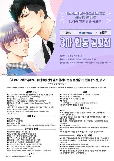 네코타 요네조우와 함께하는 '일본 진출 BL 웹툰 공모전' 안내 포스터