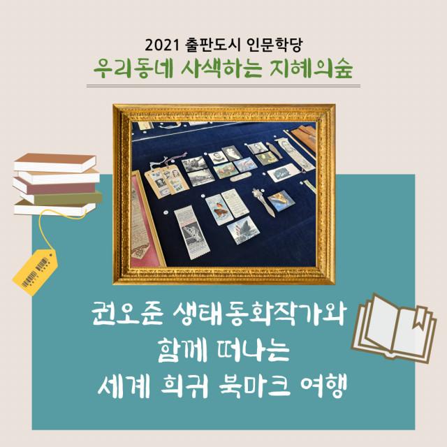 권오준 작가와 함께 떠나는 세계 희귀 북마크 여행 카드뉴스 표지