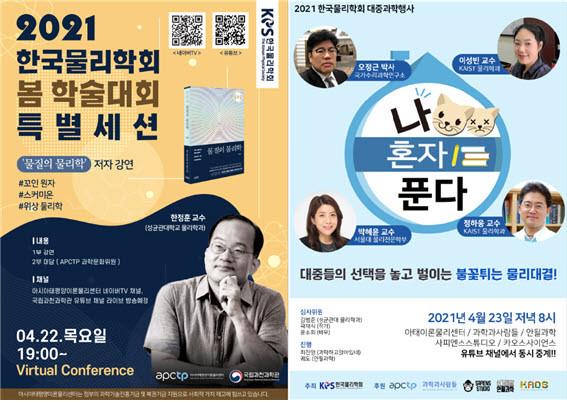 아태이론물리센터의 한국물리학회 춘계학술대회 특별세션 포스터