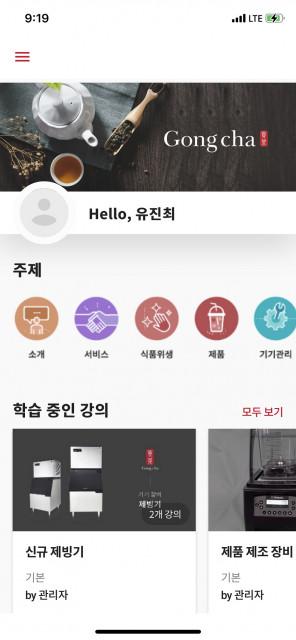 공차 E-러닝 앱 화면(국문)