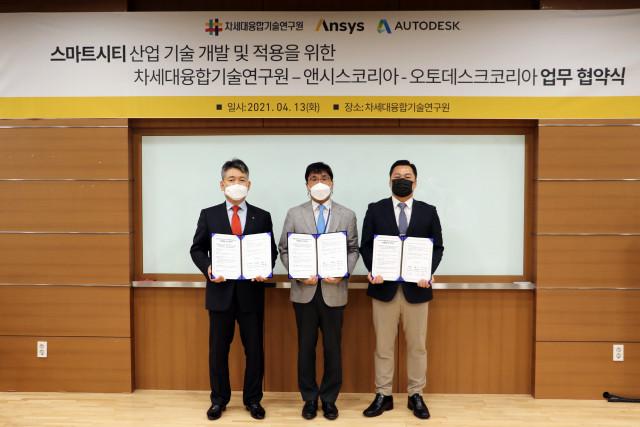 왼쪽부터 오토데스크코리아 김동현 지사장, 융기원 주영창 원장, 앤시스코리아 문석환 지사장