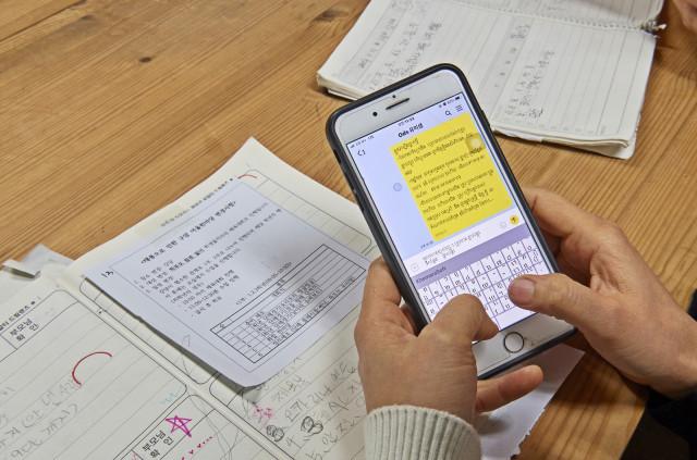 '다문화가정 자녀 교육정보 접근성 향상 프로젝트' 활동가가 번역한 학교 알림장을 모바일 메신저를 통해 다문화가정 학부모에게 전달하고 있다