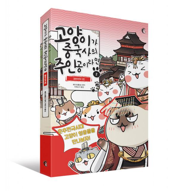 도서 '고양이가 중국사의 주인공이라면 2. 춘추전국편'