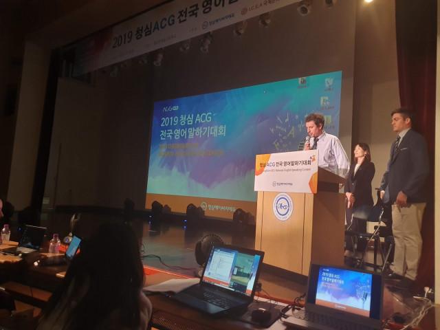2019 청심 ACG 전국 영어 말하기대회