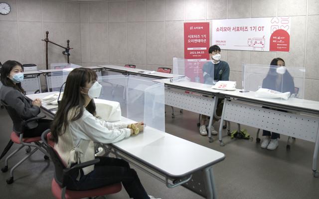 서대문 바비엥2 교육 센터에서 소리모아 서포터즈 1기 발대식이 팀별로 진행됐다