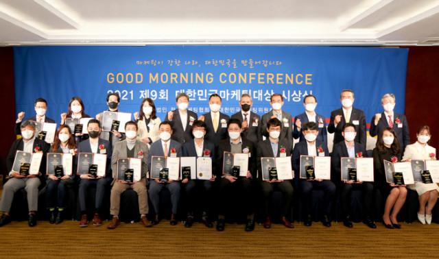 2021 대한민국 마케팅 대상 시상식에서 단체 기념 촬영이 이뤄지고 있다