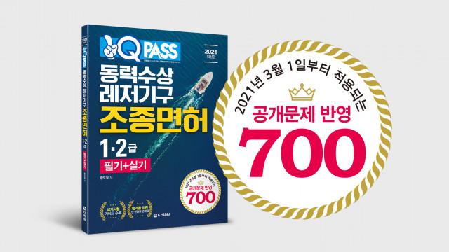 다락원 원큐패스가 출간한 '동력수상레저기구조종면허 1·2급 필기 실기' 개정판