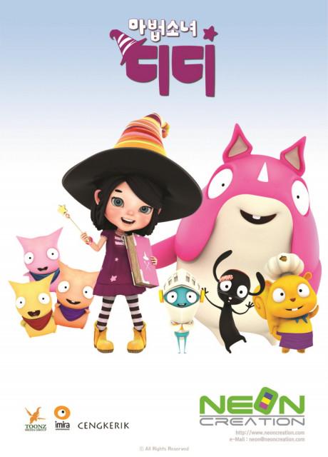 '마법소녀 디디' 시즌 2 포스터