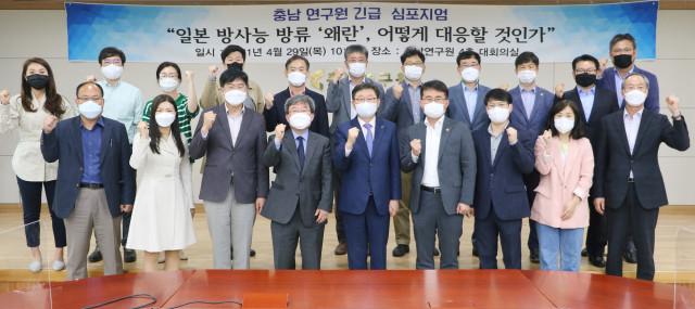 충남연구원은 일본 방사능 오염수 방류 '왜란', 어떻게 대응할 것인가?를 주제로 긴급 심포지엄을 개최했다