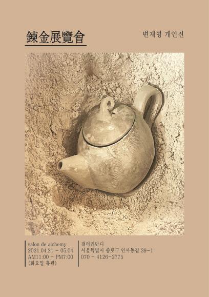 변재형 개인전 '鍊金展覽會(연금전람회)' 포스터