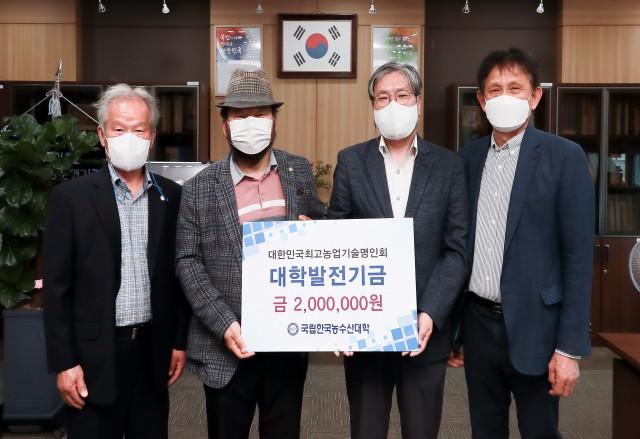 왼쪽부터 세 번째 한농대 조재호 총장이 명인회에서 대학발전기금 200만원을 기탁받은 뒤 기념 촬영을 하고 있다