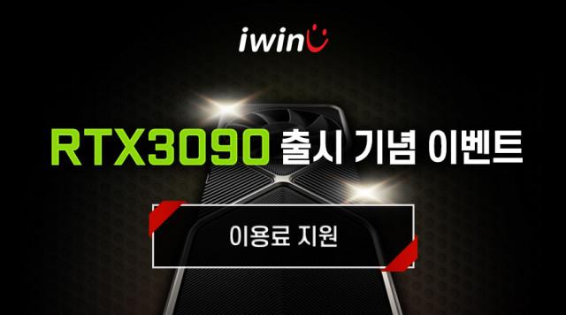 스마일서브 RTX3090 출시 기념 최대 40만원 이용료 지원 이벤트 안내문