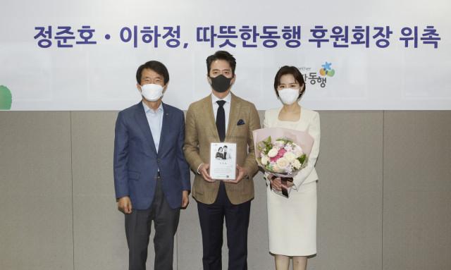 왼쪽부터 따뜻한동행 김종훈 이사장, 정준호∙이하정 후원회장 부부가 따뜻한동행 후원회장 위촉식에서 기념 촬영을 하고 있다