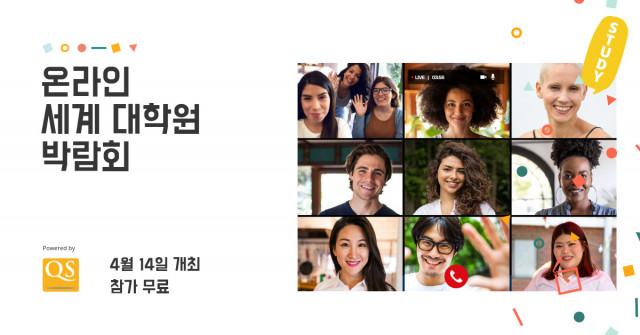 영국 고등교육 평가기관 큐에스(QS Quacquarelli Symonds)가 한국에서 해외 대학원 프로그램을 소개하는 박람회를 온라인으로 개최한다