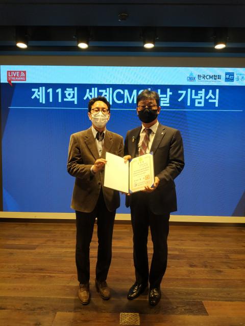 범CM 조윤성 사장이 8일 '2021년 세계CM의 날'을 맞아 국무총리 표창을 받았다