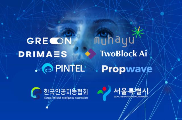 한국인공지능협회와 6개 참여기업이 서울형 뉴딜 일자리 인공지능 학습 데이터 구축사업에 MOU를 체결했다