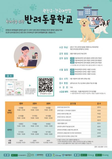 반려동물 학교 모집 포스터