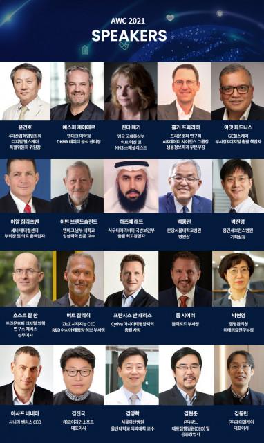 AWC 2021 참가 연사자들