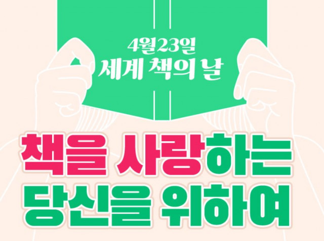 예스24가 세계 책의 날을 기념해 온·오프라인 이벤트를 진행한다