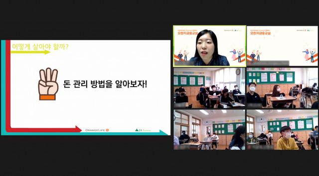 초등학생들이 오렌지라이프 금융교육강사와 함께 오렌지금융교실 온라인 수업에 참여하고 있다
