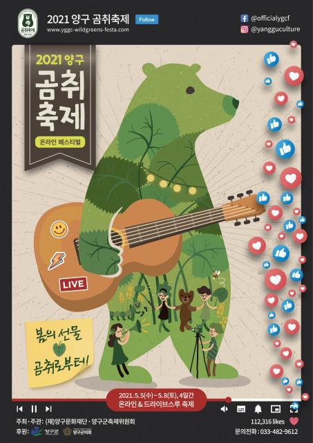 2021 양구 곰취축제 메인 포스터