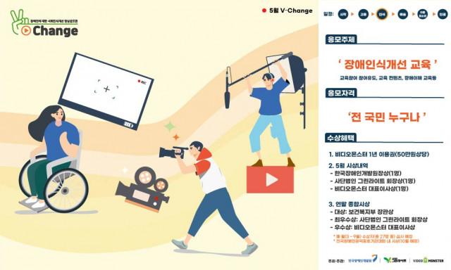 V-Change 영상공모전 5월 공모