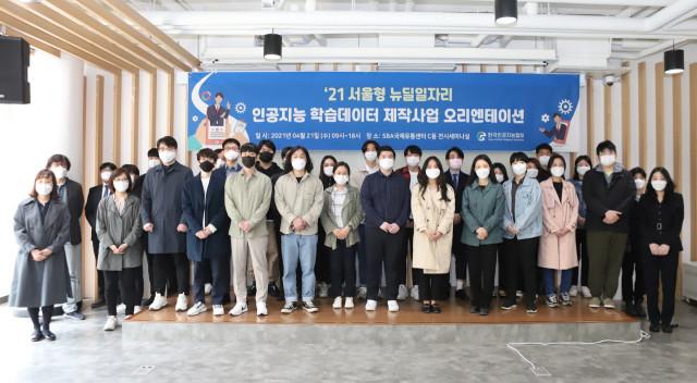 서울형 뉴딜 일자리 인공지능 학습 데이터 사업 인턴십 참여자들이 오리엔테이션에서 기념 촬영을 하고 있다
