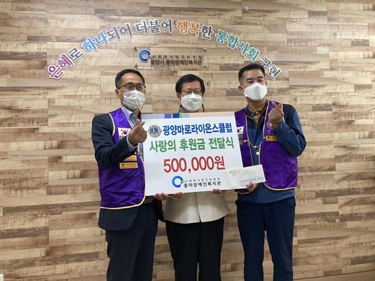 광양마로라이온스클럽이 광양시중마장애인복지관에 사랑의 후원금을 전달하고 기념촬영을 하고 있다