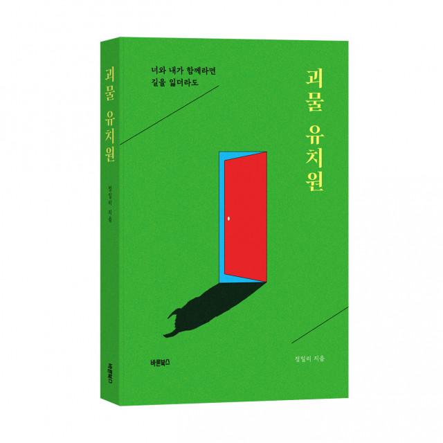 괴물 유치원, 정일리 지음, 바른북스 출판사, 316쪽, 1만4000원