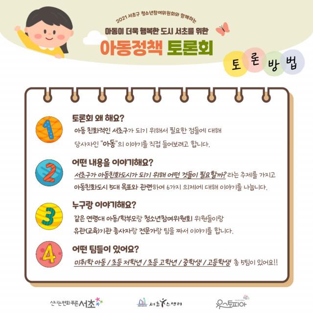 '서초구 아동정책 토론회' 참여 방법