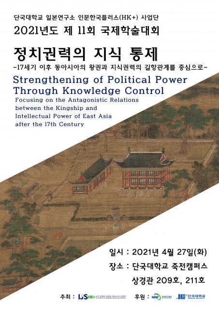 단국대학교 일본연구소 인문한국플러스(HK+)사업단 개최, 제11회 국제학술대회 안내문