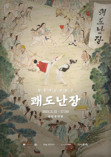 발광엔터테인먼트 택견 고수 이지수, 이상호가 출연하는 전통액션연희극 쾌도난장(快圖亂場)