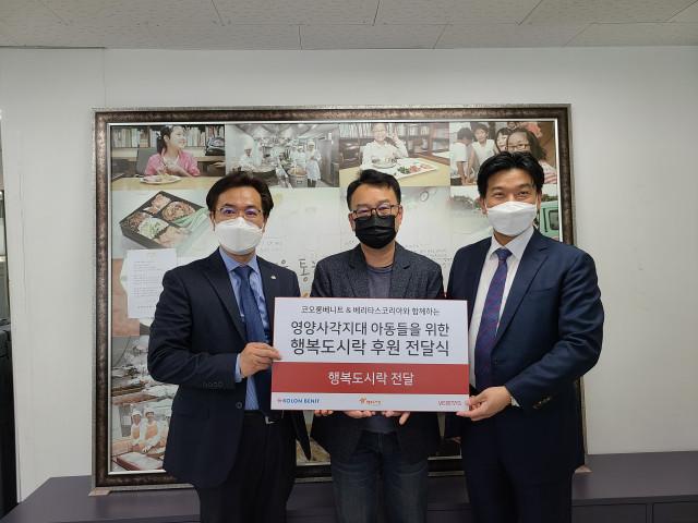 왼쪽부터 코오롱베니트 손동일 이사, 행복도시락 사회적협동조합 윤일형 국장, 베리타스코리아 이광원 본부장