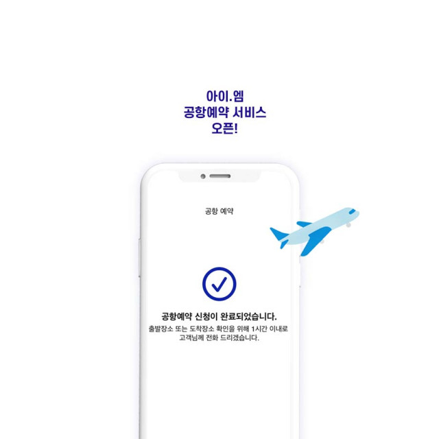 아이엠이 출시한 공항 이동 예약 서비스