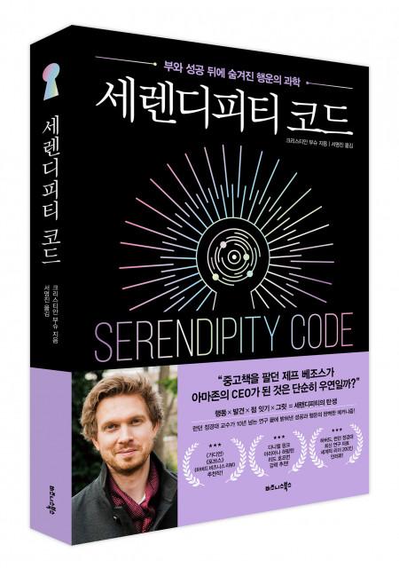 '세렌디피티 코드' 표지
