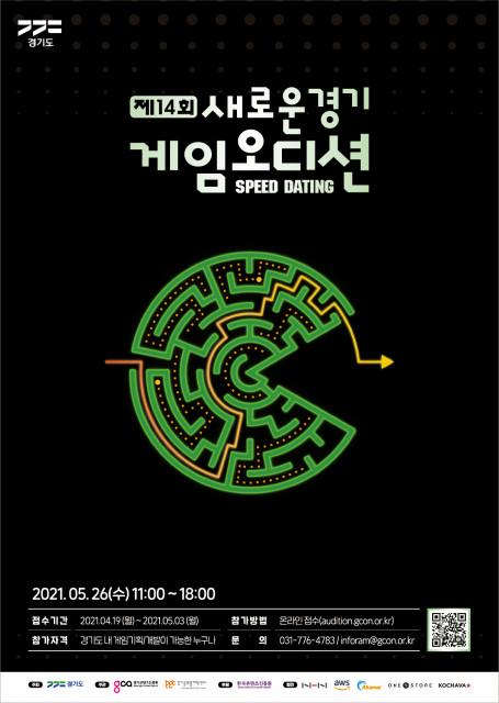 제14회 새로운 경기 게임 오디션 포스터