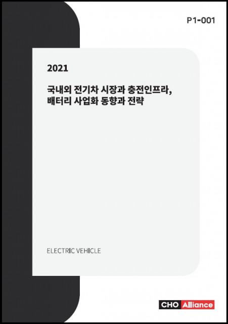 씨에치오 얼라이언스가 발간한 2021년 국내외 전기차 시장과 충전인프라, 배터리 사업화 동향과 전략 보고서 표지