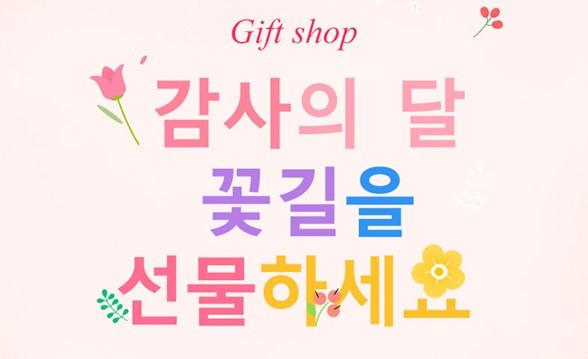 감사의 달 꽃길을 선물하세요 이벤트 포스터