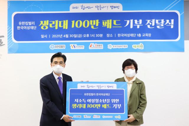 왼쪽부터 유한킴벌리 진재승 대표이사와 한국여성재단 장필화 이사장이 '생리대 100만 패드 기부 전달식'에 참석해 기념 촬영을 하고 있다