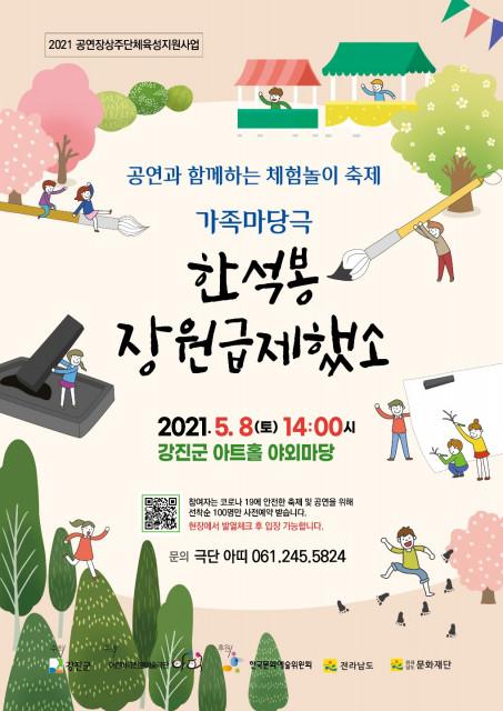 가족 마당극 '한석봉 장원급제했소' 포스터