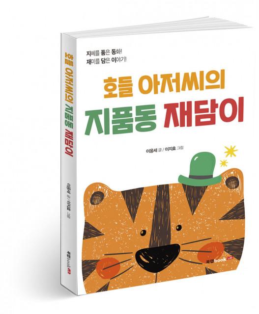 호들 아저씨의 지품동 재담이, 글 이웅세, 그림 이지효 지음, 198쪽, 1만4000원