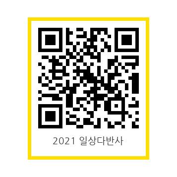 2021 광진구 청소년어울림마당 '일상다반사' 공지 오픈톡 QR 코드