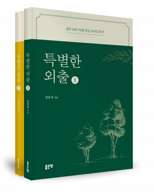 김중석 지음, 좋은땅출판사, 1권 248쪽, 2권 240쪽, 각권 1만3500원