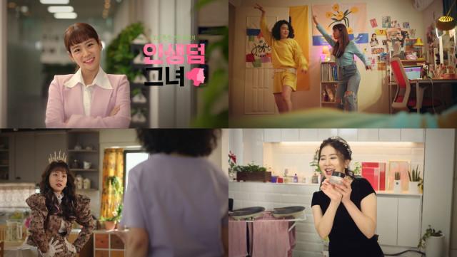 이일화, 한승연 주연 tvnD 웹드라마 '인생덤 그녀'의 예고편이 공개됐다