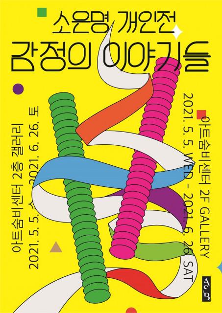 아트숨비 소은명 개인전 포스터