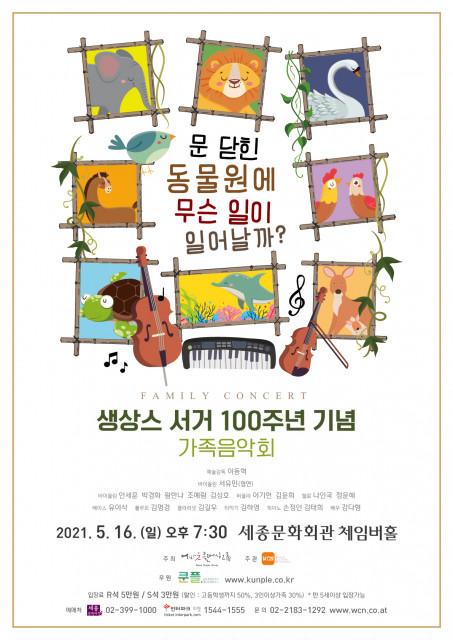 어바웃클래식그룹 '문 닫힌 동물원에 무슨 일이 일어날까?' 공연 포스터