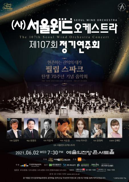 서울윈드오케스트라 제107회 정기연주회 포스터