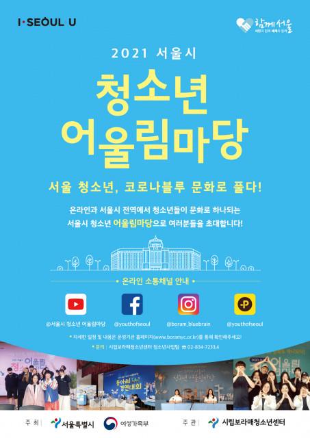 2021 서울시 청소년 어울림마당 포스터