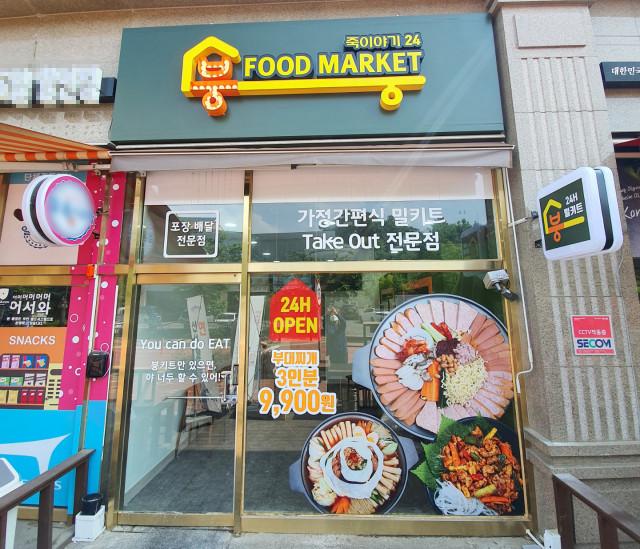 붕 푸드마켓 일산 식사점
