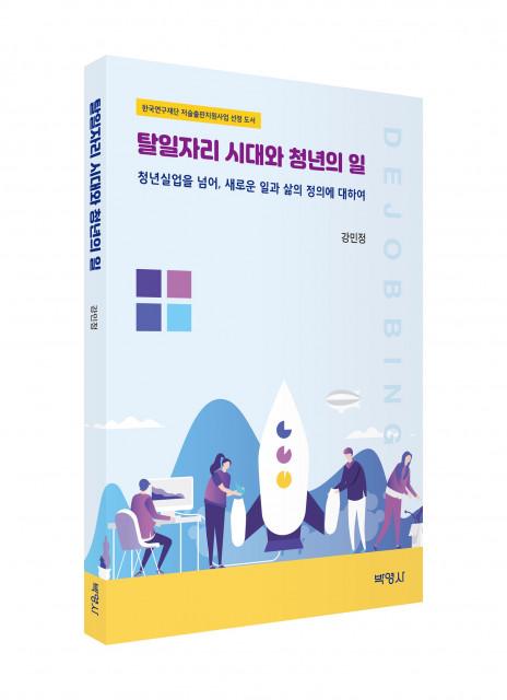 '탈일자리 시대와 청년의 일' 표지